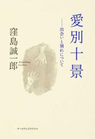 書籍『愛別十景』