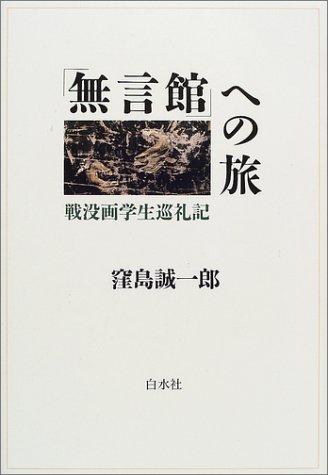 書籍『無言館への旅』