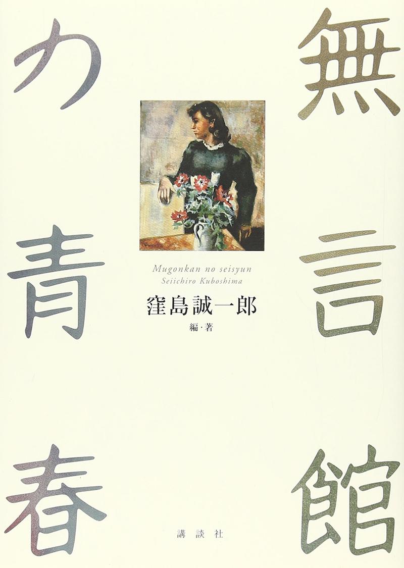 書籍『無言館の青春』