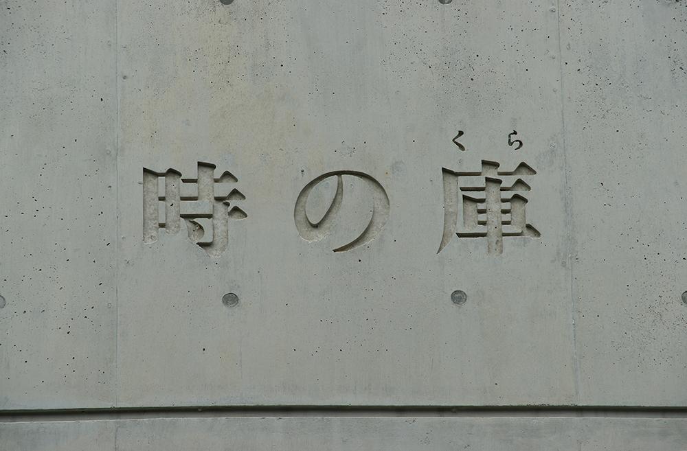 戦没画学生慰霊美術館無言館